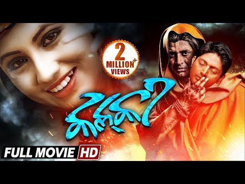 KALKI Odia Super hit Full Film | Arindam, Riya |  Sidharth TV