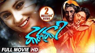 KALKI Odia Super hit Full Film | Arindam, Riya |  Sidharth TV