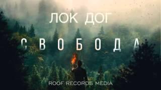 Loc-Dog - Свобода (премьера трека, 2015)