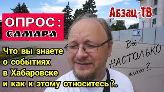 Опрос: что вы знаете о событиях в Хабаровске? как относитесь и оцениваете? Самара июль 2020