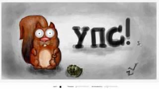 Как я рисую граффити вконтакте (видео 3) (Белка)(Комментируйте) Я в контакте http://vk.com/spustilsya_s_nebes., 2012-01-29T22:19:08.000Z)