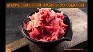 Вкусный быстрый и простой рецепт маринованного имбиря и свеклы.