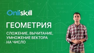 Геометрия 11 класс : Сложение, вычитание, умножение вектора на число