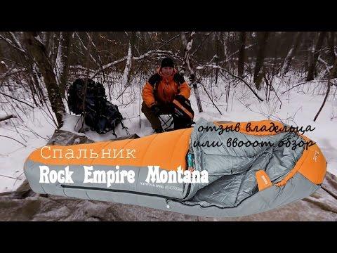 Зимний спальник Rock Empire Montana: отзыв владельца или ввооот обзор