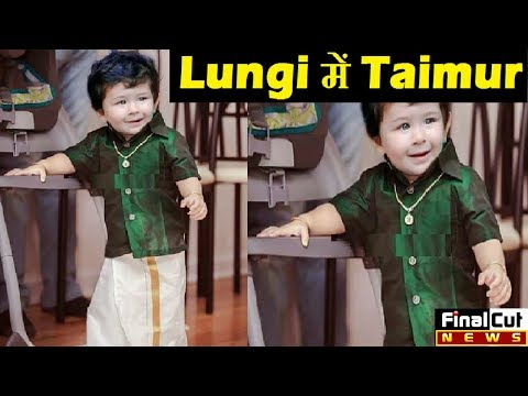 Taimur's Latest Viral Picture|| Taimur in South Indian Dress|| Taimur Pataudi|| Final Cut News