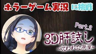 [LIVE] 【LIVE】3D肝試し〜呪われた廃屋〜ホラーゲーム実況part2