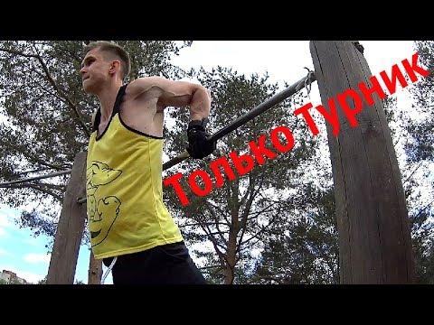 Как Прокачать ВСЕ Мышцы ТОЛЬКО на Турнике!