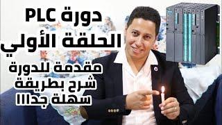 دورة PLC _  الحلقة الاولي مقدمة في دورة تعلم PLC _ باللغة العربية بسهولة جدا