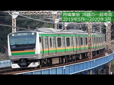 再編集版】JR線の一般電車 2019年5月~2020年3月 - YouTube