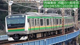 【再編集版】JR線の一般電車 2019年5月~2020年3月
