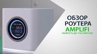 Обзор Wi Fi роутера Ubiquiti AmpliFi от Формат скорость до 1750 Мбитсек