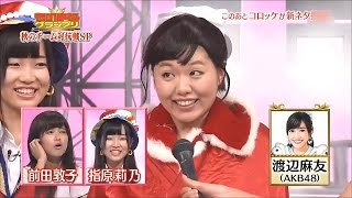 【放送事故】 AKB48 渡辺麻友 を馬鹿にしまくる ものまねグランプリ 140923 指原莉乃 前田敦子 SKE48 NMB48 HKT48 乃木坂46
