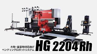 大物・重量物対応曲げベンディングロボットシステム HG-2204Rh