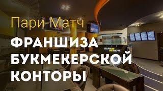 видео Как открыть букмекерскую контору в России, букмекерская контора по франшизе как бизнес, бизнес план букмекерской конторы в интернете