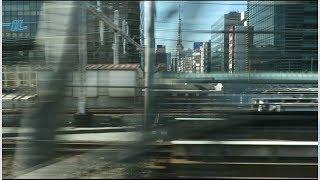 2017 東京着東海道新幹線車窓から東京タワーと車内アナウンス