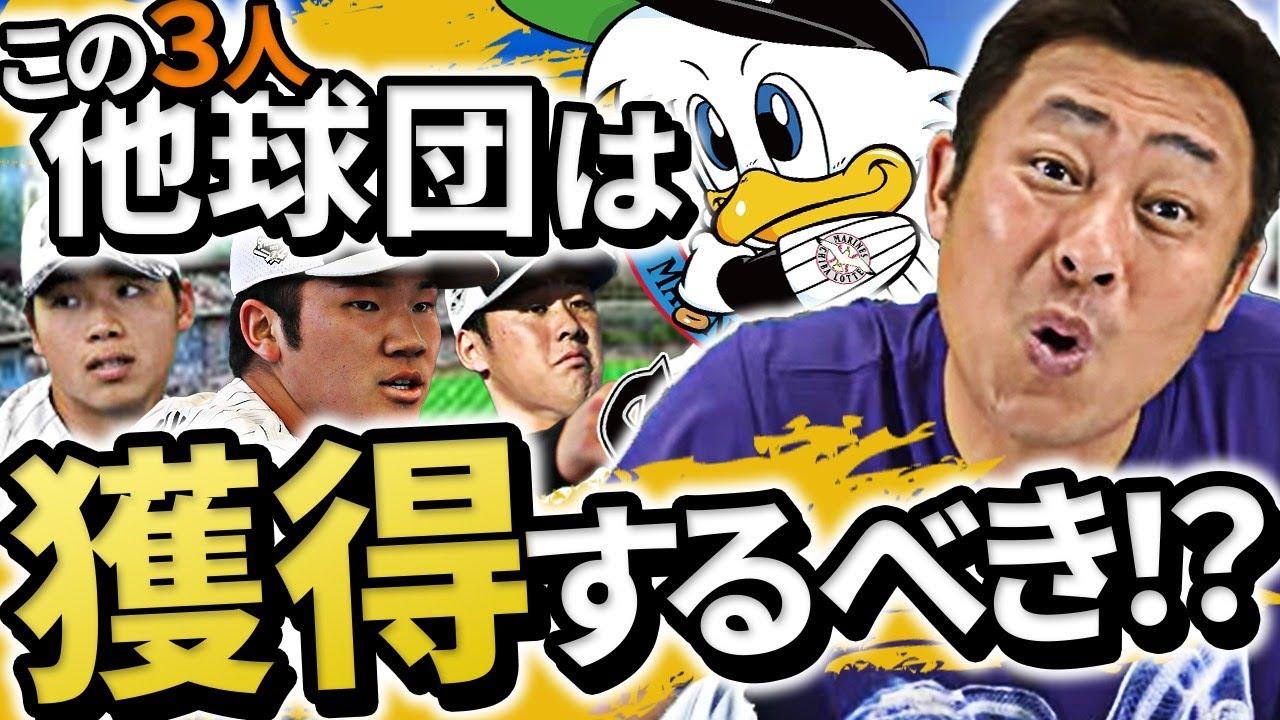 【必見】岩本が見た『今すぐに獲得した方が良い』3選手【プロ野球】