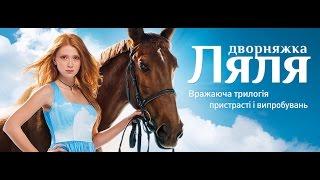 Дворняжка Ляля (2014) смотреть онлайн  трейлер