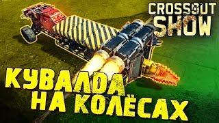 Crossout Show: Кувалда на колёсах
