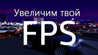 [EXE] New FpsUp для Gta Sa | + 30 FPS | SA:MP 0.3.7