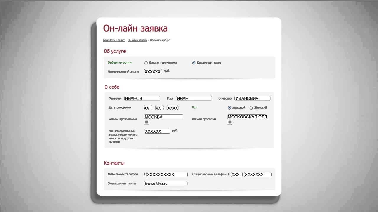 онлайн заявка в хоум кредит банк наличными