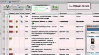 SaaS система HELPDESK (Service Desk)