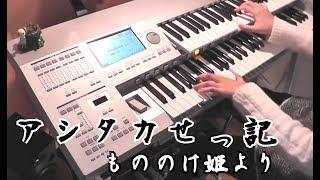 アシタカせっ記 もののけ姫より 【エレクトーンで弾いてみた】
