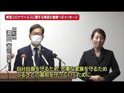 2020.4.9 高知県知事から県民の皆さまへのメッセージ(新型コロナ ...