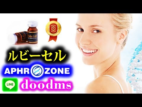 無料で 安く 化粧品 使う方法 ルビーセル doodms (LINE) 成長因子 再生 生体活性 パイウォーター 吸収 人の体に最も近い化粧品 幹細胞 皮膚科学 DRNG
