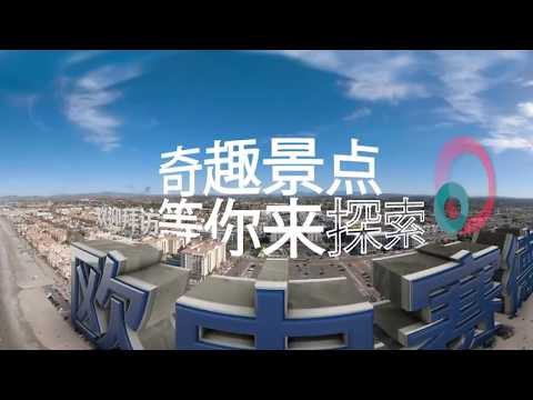 Explore Oceanside 360° Chinese Version