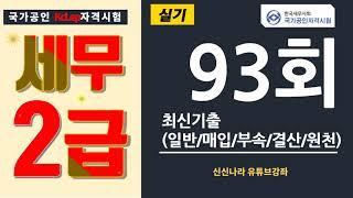 [전산세무2급] 제 93회 최신기출문제풀이 실기