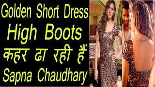 Sapna Chaudhary: Golden Short Dress, High Boots कहर ढा रही हैं