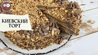 Киевский торт рецепт классический: безе, орехи, крем Шарлотт (ENG SUBs)