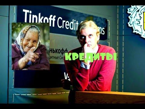 Почему Банк Тинькофф выгоднее и удобнее