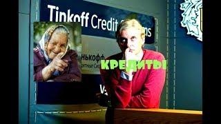 КАК БАНК Tinkoff РАЗВОДИТ ЛЮДЕЙ и сотрудников Рабство Тинькофф Банк