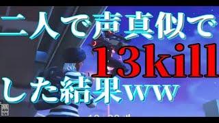 【fortnite】13kill 二人で声真似してたらまさかの一位ww
