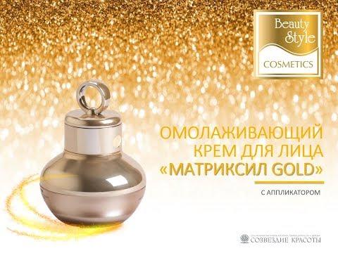 Крем против морщин для омоложения кожи лица с аппликатором Матриксил Gold, Beauty Style