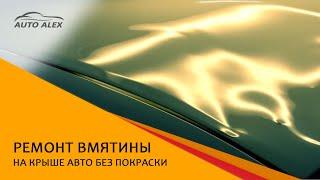 Ремонт вмятин без покраски - Авто Алекс Киев