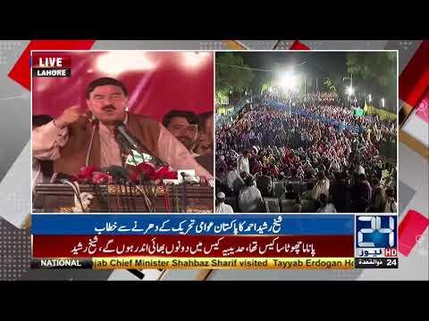 Sheikh Rasheed Addressing Lahore Rally | 16 August 2017 - 24 News HD