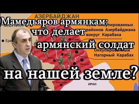 Мамедьяров армянкам: что делает армянский солдат на нашей земле?