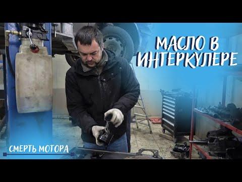 Фольксваген. Убийца двигателя в интеркулере (масло).