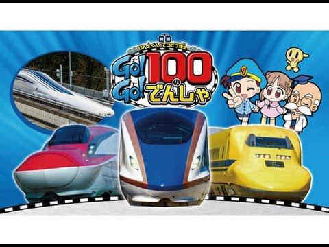 さまざまな鉄道が登場!映画『映画けん太くんとてつどう博士のGo!Go!100のでんしゃ』予告編