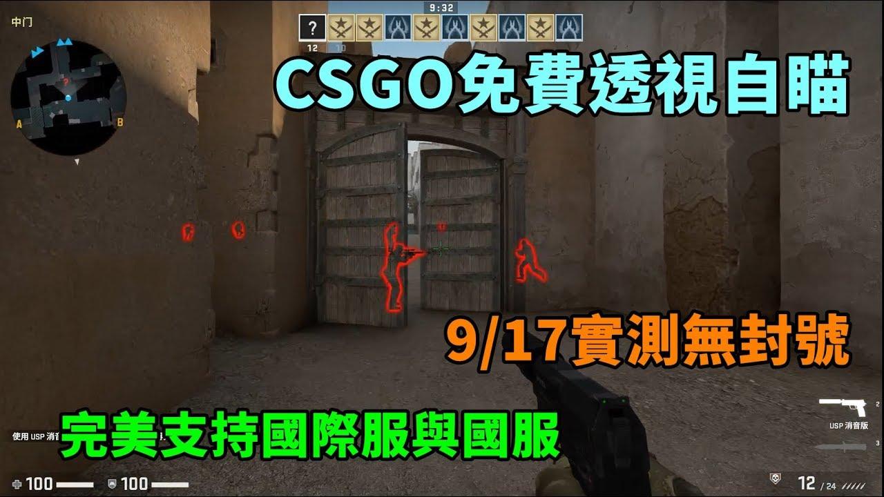 9/17 CSGO免費透視微自瞄外掛 完美支持國際服與國服 - YouTube
