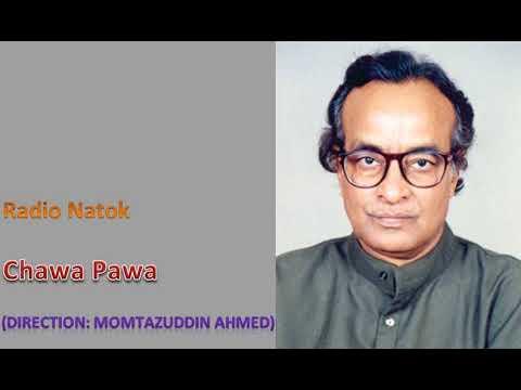 """Radio Natok """"Chawa Pawa"""" by Momtazuddin Ahmed"""