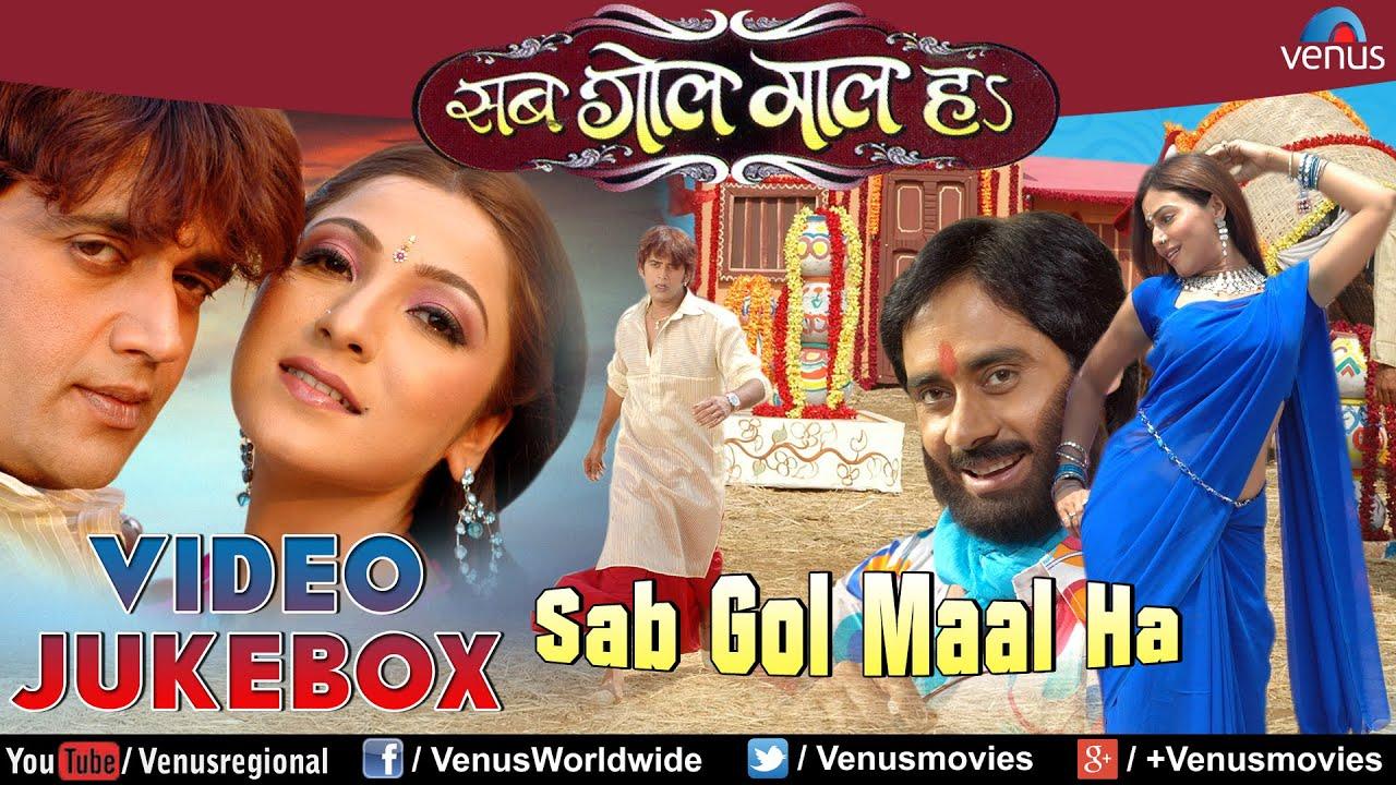Sab Gol Maal Ha - Bhojpuri Movie Songs Video Jukebox | Ravi Kishan, Sweety Chhabriya |
