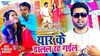 होली गीत | #Antra Singh Priyanka और Sonu Banarshi का हिट होली गीत | Yaar Ke Dalal Rah Gail