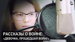 Рассказы о войне: