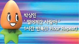 박상민 ' 멀어져간 사람아 ' 1시간 반복(1 Hour Repeat)