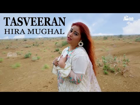 LATEST PUNJABI & SARAIKI SONG - TASVEERAN - HIRA MUGHAL - HI-TECH MUSIC