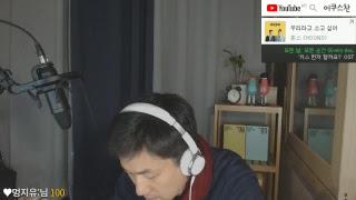 어쿠스찬 BJ 노래 연습 음악방송