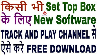 How to Download Latest software,Clan8009,Hellobox V5 +,Solid,Pagariya,satellitetrackers.blogspot.com